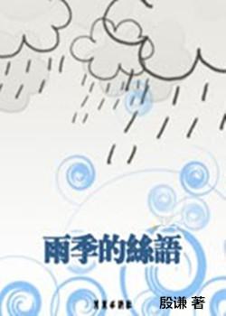 雨季的丝语